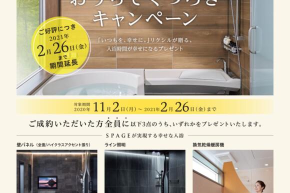 お風呂スパージュキャンペーン20210226までチラシ
