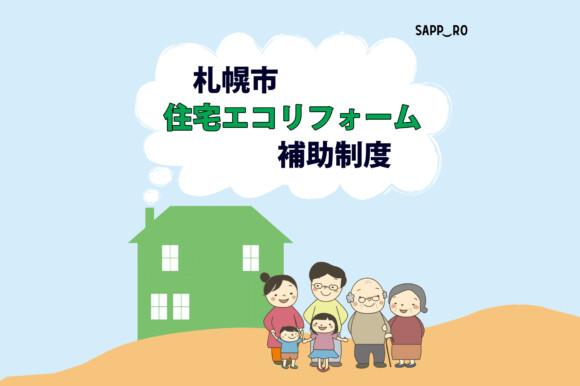 札幌市住宅エコリフォーム制度